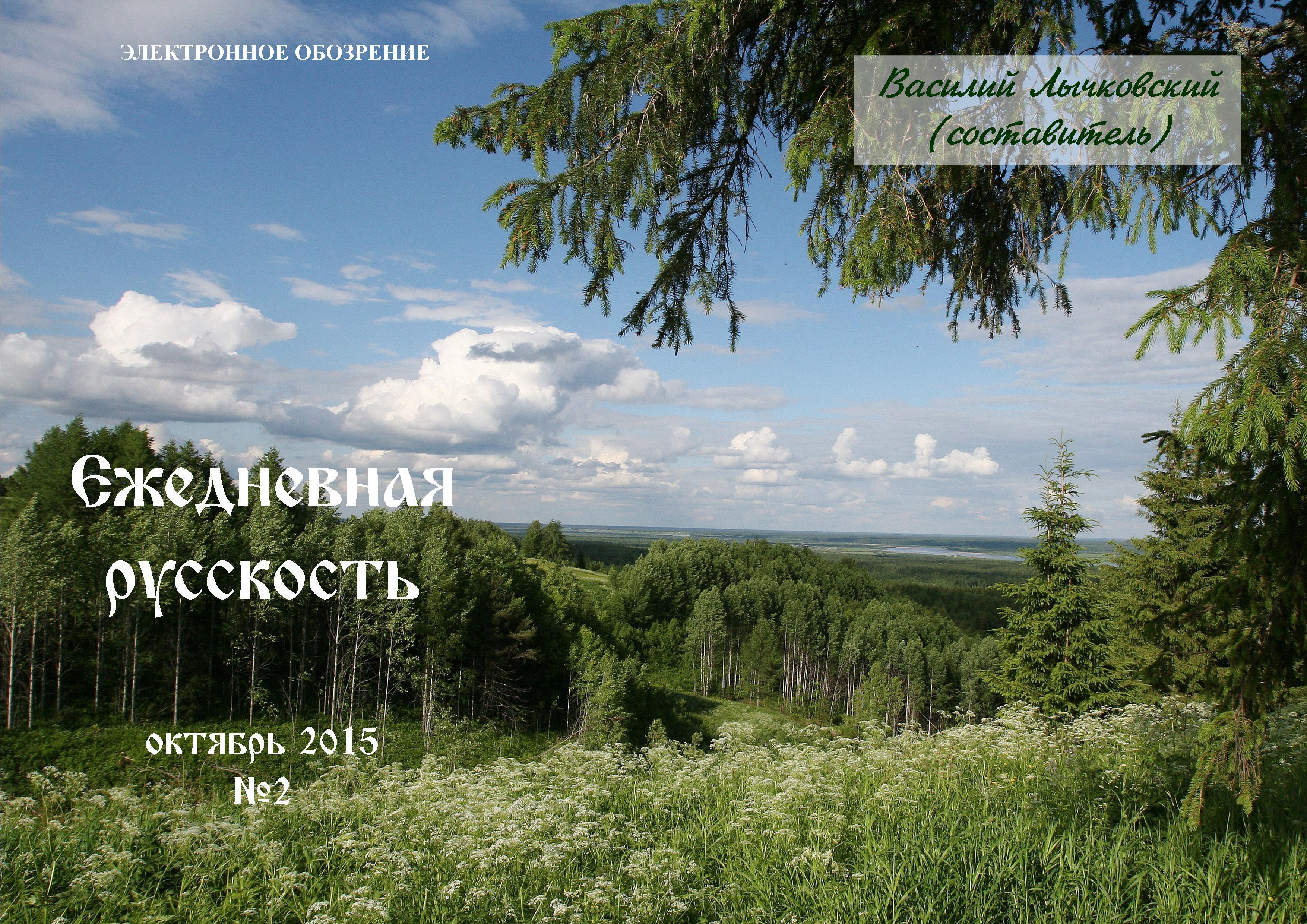 Фото красивый лес московской области 5